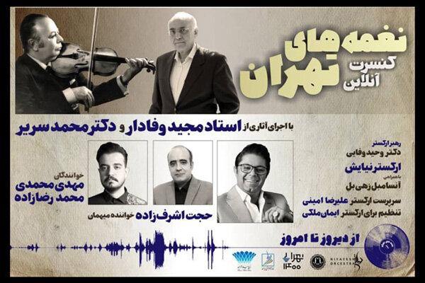 «نغمههای تهران» شنیدنی میشود/خوانندگی حجت اشرفزاده در یک کنسرت