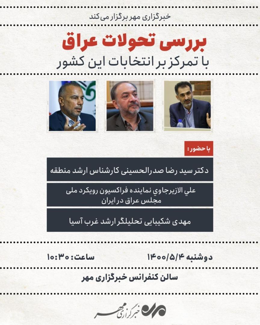Mehr News to host meeting on Iraq's developments