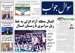 صفحه اول روزنامه های گیلان ۳ مرداد ۱۴۰۰