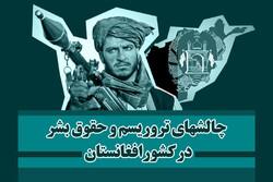 برگزاری نشست بینالمللی «چالشهای تروریسم و حقوق بشر در افغانستان»