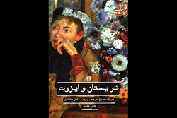 «تریستان و ایزوت» چاپ هفتمی شد/صدایی یکسان از دو جهان موازی
