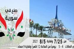 افتتاح معرض المنتجات السورية في بغداد