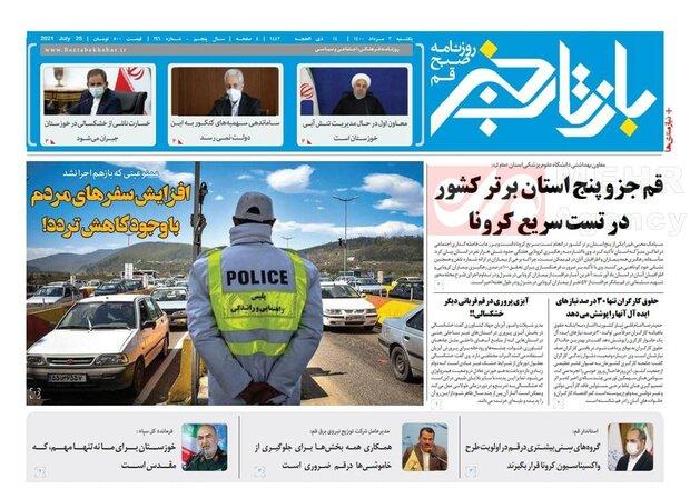 صفحه اول روزنامه های استان قم ۳ مرداد ۱۴۰۰