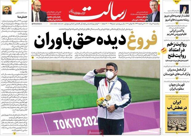 روزنامههای صبح یکشنبه ۳ مرداد ۱۴۰۰