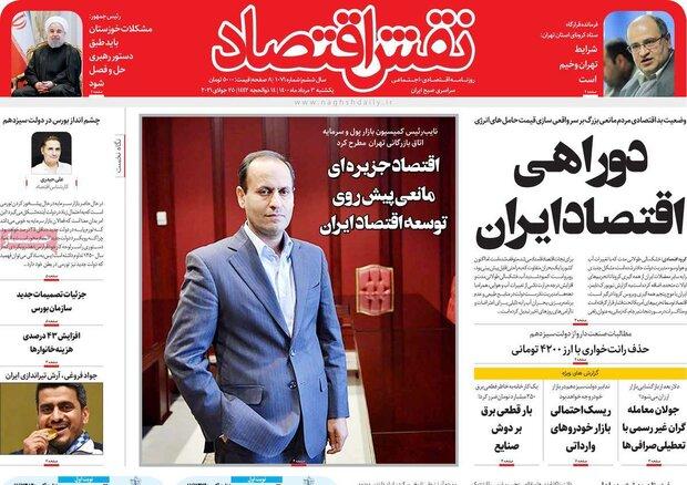 روزنامههای اقتصادی یکشنبه ۳ مرداد ۱۴۰۰