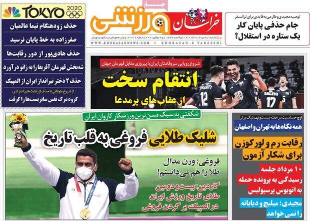 روزنامههای ورزشی یکشنبه ۳ مرداد ۱۴۰۰