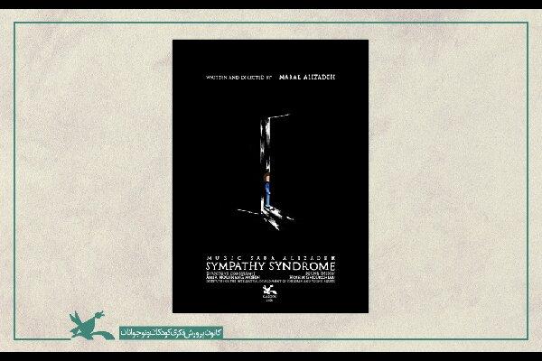 «بیماری دلسوزی» آماده نمایش شد/ فیلمی بدون دیالوگ