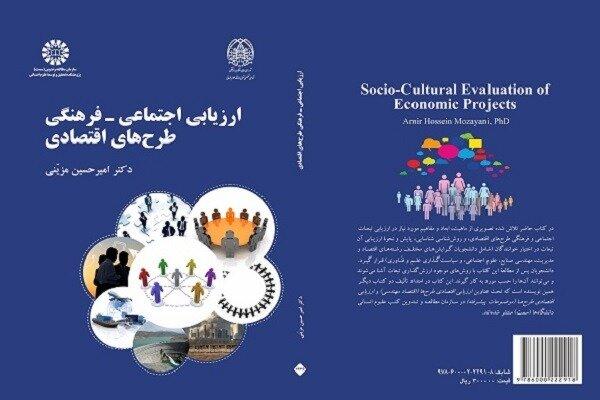 چرا باید طرحهای اقتصادی از نظر فرهنگی و اجتماعی ارزیابی شوند؟