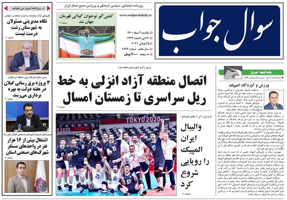 صفحه اول روزنامه های گیلان 3 مرداد 1400