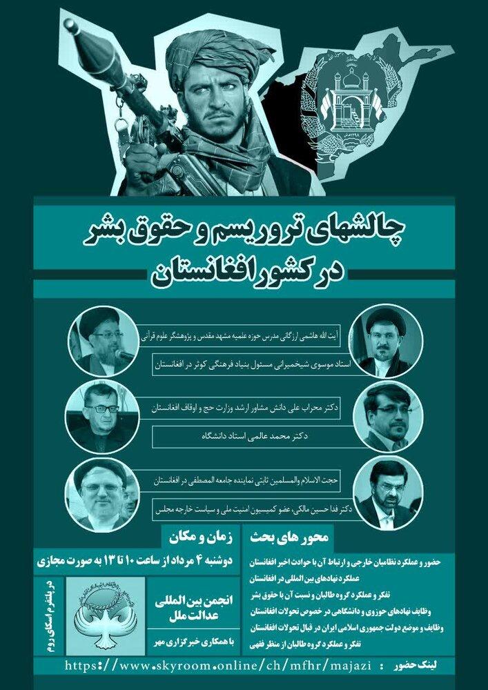 نشست بین المللی«چالشهای تروریسم وحقوق بشردرافغانستان»برگزارمیشود