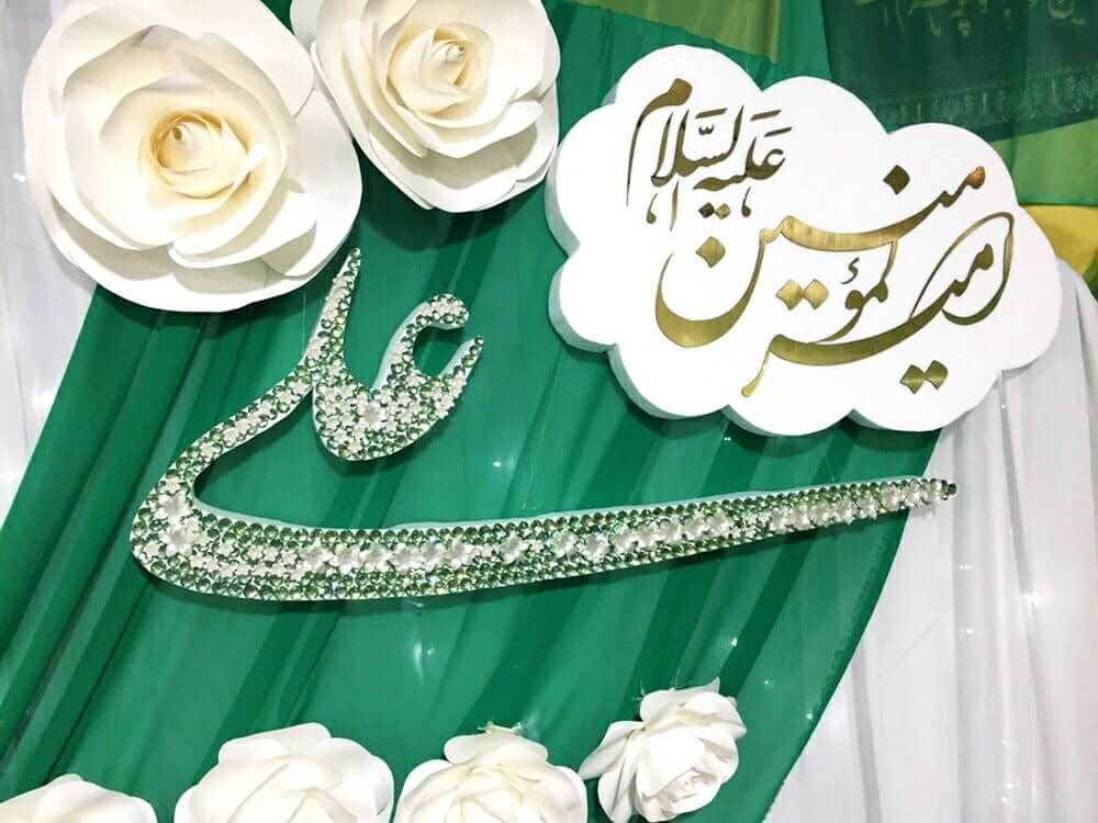 جشن ویژه عید غدیر در آشخانه برگزار میشود