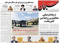صفحه اول روزنامه های فارس ۴ مرداد ۱۴۰۰