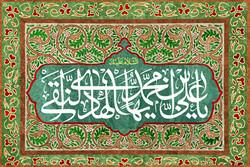 زیارت جامعه کبیره، درس توحید و دوره امامشناسی است/ آموزههای تربیتی امام هادی (ع) در زیارت جامعه