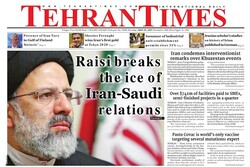 Front pages of Iran's English dailies on July 26