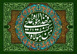آیات بسیاری از قرآن در خطبه غدیر مورد استدلال قرار گرفته است/ ترویج معارف عالی خطبه غدیر، وظیفه است