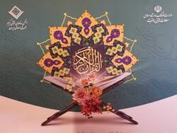 اسامی ۱۲ برگزیده بیستوششمین مراسم تکریم خادمان قرآن اعلام شد
