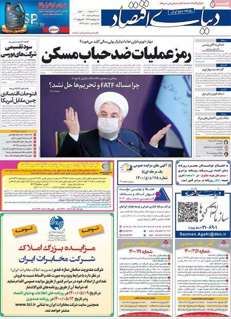 روزنامههای اقتصادی دوشنبه ۴ مرداد ۱۴۰۰