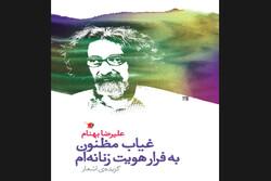 کتاب جدید علیرضا بهنام چاپ شد/غیاب مظنون به فرار هویت زنانه شاعر