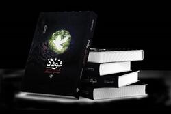 کتاب «فولاذ» رونمایی میشود/ روایتی از زندگی حاج اصغر فولادگر