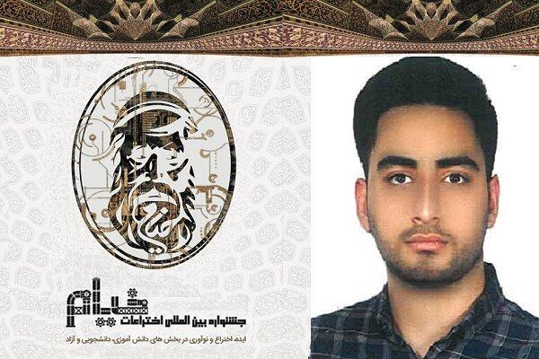دانشجوی یزدی مدال نقره جشنواره بینالمللی خیام را کسب کرد