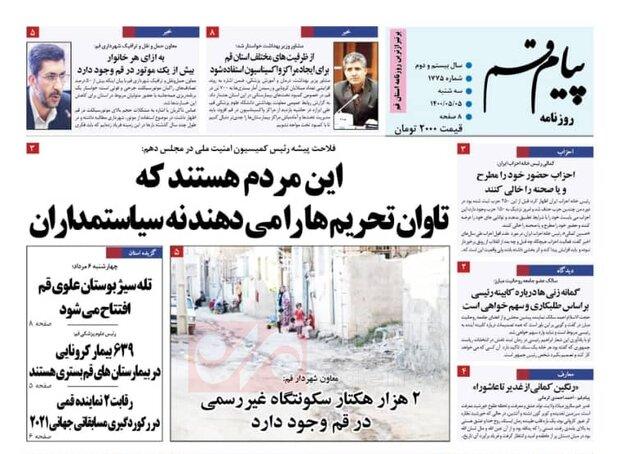 صفحه اول روزنامه های استان قم ۵ مرداد ۱۴۰۰