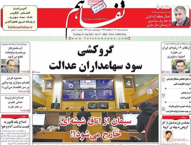 روزنامههای اقتصادی سهشنبه ۵ مرداد ۱۴۰۰