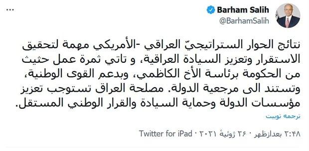 «برهم صالح» به توافق میان آمریکا و عراق واکنش نشان داد