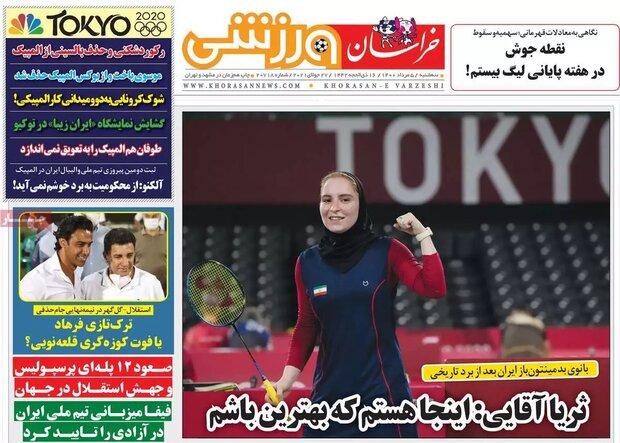 روزنامههای ورزشی سهشنبه ۵ مرداد ۱۴۰۰
