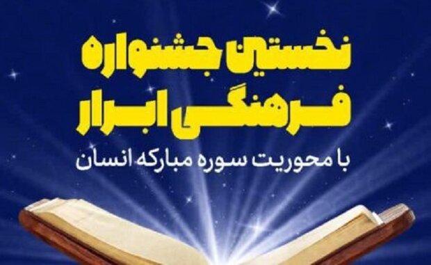 نخستین جشنواره فرهنگی اَبرار در خراسان رضوی آغاز شد