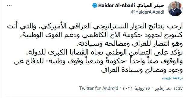 پست توئیتری نخستوزیر اسبق عراق درباره توافق بغداد ـ واشنگتن
