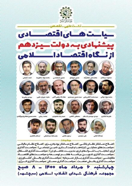 سیاستهای اقتصادی پیشنهادی به دولت سیزدهم از نگاه اقتصاد اسلامی