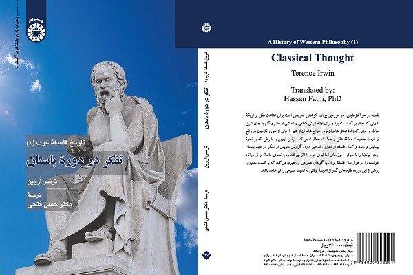 ترجمه جلد اول «تفکر در دوره باستان» منتشر شد