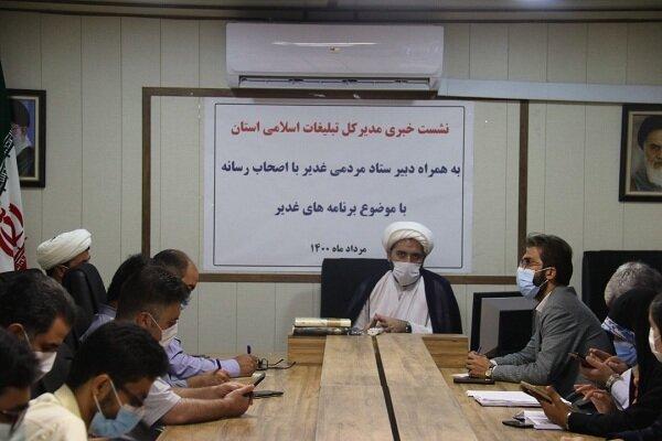 ۵۰ عنوان برنامه همزمان باعید غدیر در آذربایجان غربی برگزار می شود