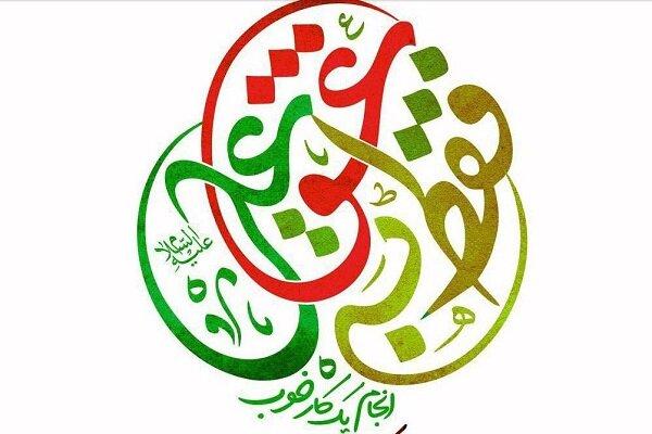 راه اندازی پویش مردمی یک کار خوب «فقط به عشق علی(ع)»