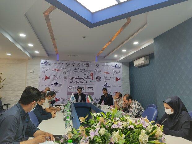 ۹ سالن جدید سینمایی در کردستان راه اندازی می شود