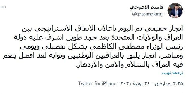 پست توئیتری مشاور امنیت ملی عراق درباره توافق بغداد ـ واشنگتن