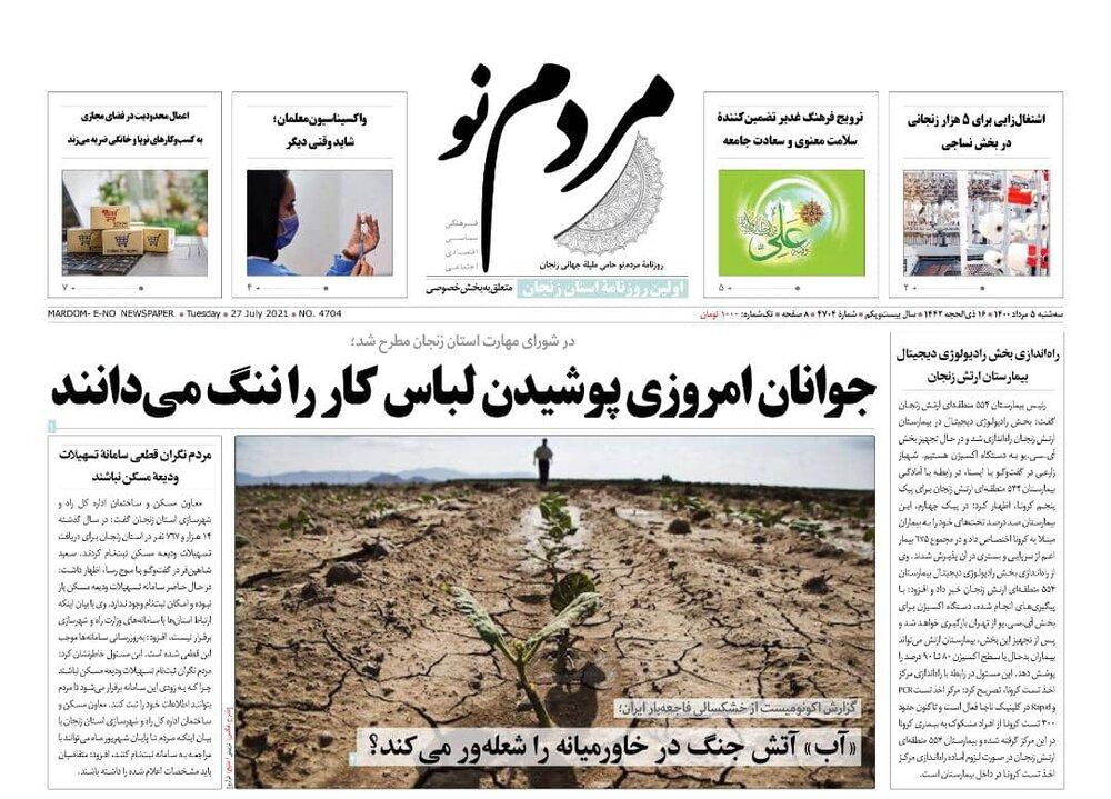صفحه اول روزنامه های استان زنجان 5 مرداد 1400