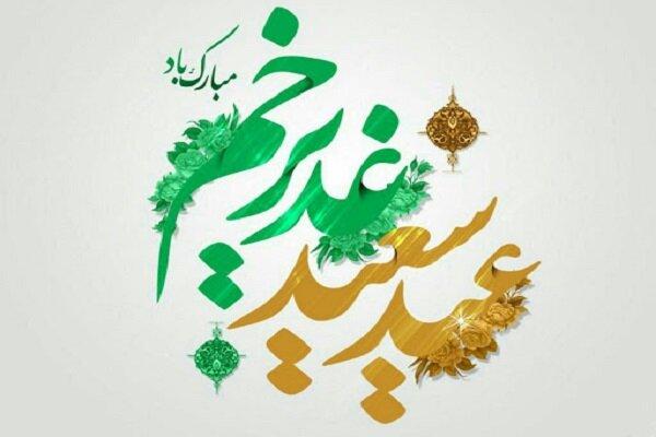 عید غدیر مختص شیعیان نیست/حب امام علی(ع) موجب عروج اعمال می شود