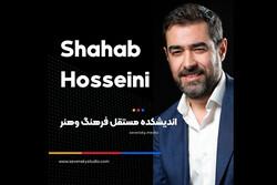 حمایت شهاب حسینی از نمایش فیلمهای کوتاه/ ۴ فیلم اکران شد