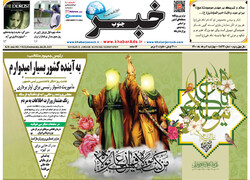 صفحه اول روزنامه های فارس ۶ مرداد ۱۴۰۰