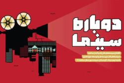 ۶۵ سالن سینمایی تازه حوزه هنری افتتاح میشوند