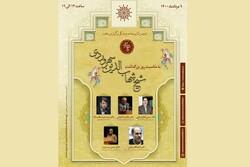 مراسم بزرگداشت سهروردی برگزار میشود
