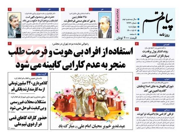 صفحه اول روزنامه های استان قم ۶ مرداد ۱۴۰۰