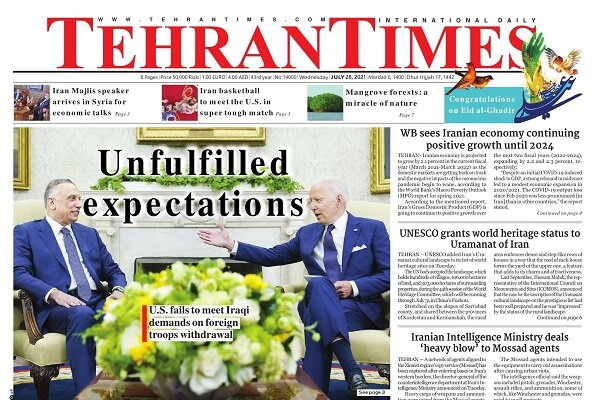 Front pages of Iran's English dailies on July 28