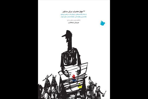 کتاب «۲۲ چهارمضراب برای سنتور» چاپ شد