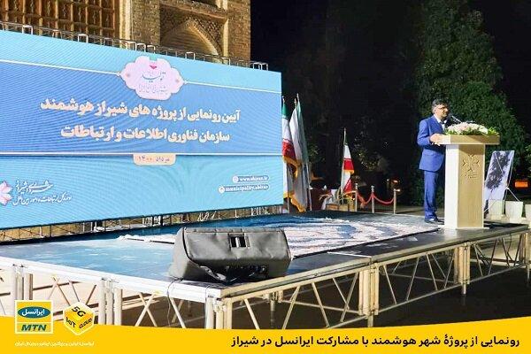 رونمایی از پروژه شهر هوشمند با مشارکت ایرانسل در شیراز
