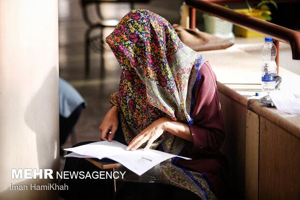 برگزاری کنکور کارشناسی ارشد در همدان