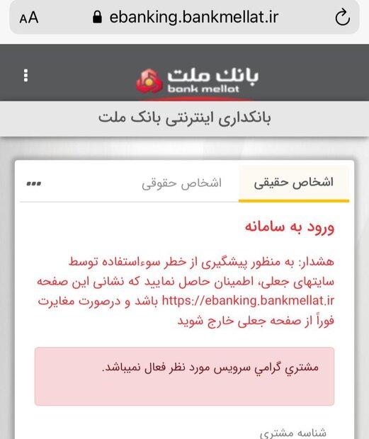 سرویس اینترنت بانک ملت از دسترس خارج شد