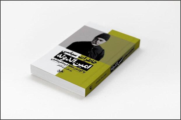 «خاطرات سیاسی امینالدوله» چاپ شد