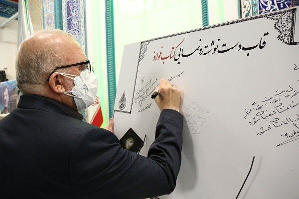 کتابی برای عدم فراموشی فاجعه منا/ مستندی از زندگی شهید فولادگر